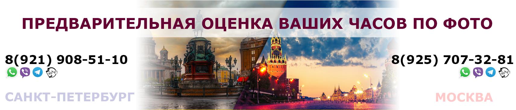 70f99c02e58c Выгодная цена на ролексы в ломбарде часов Санкт-Петербурга
